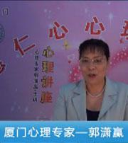 """厦门心理专家--郭潇赢--心理医生常见的""""误区"""",怎样做合格的心理医生(十八)"""
